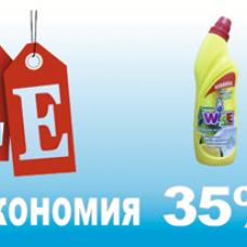 АКЦИЯ «Экономия 35%»>