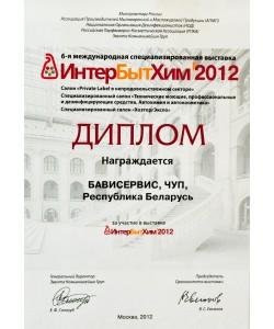 За участие в ИнтерБытХим 2012