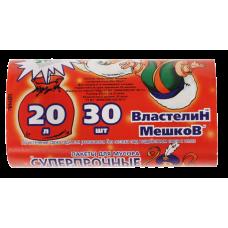 Пакеты для мусора Суперпрочные 20л 30шт